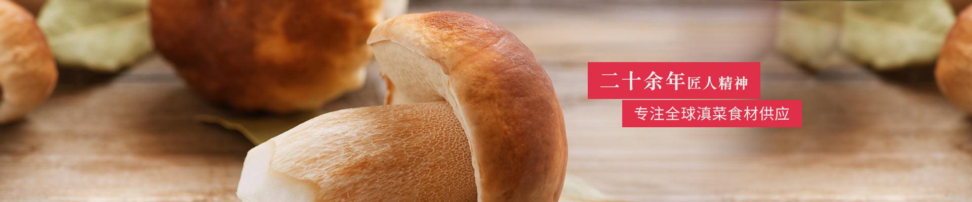 二十余年匠人精神 专注全球优质食材供应-万力贸易