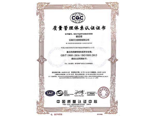 万力贸易质量管理体系认证证书