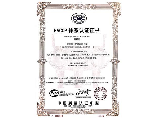 万力贸易HACCP体系认证证书