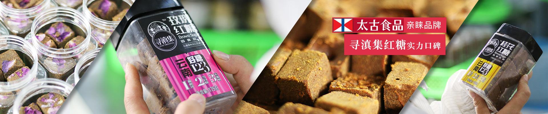 太古食品亲睐品牌,寻滇集红糖实力口碑-万力贸易