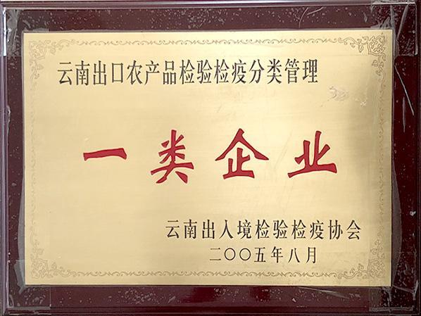 万力贸易荣获云南出口农产品检验检疫分类管理一类企业