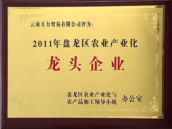 万力贸易荣获2011年度盘龙区农业产业化龙头企业